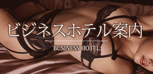大阪のビジネスホテル紹介